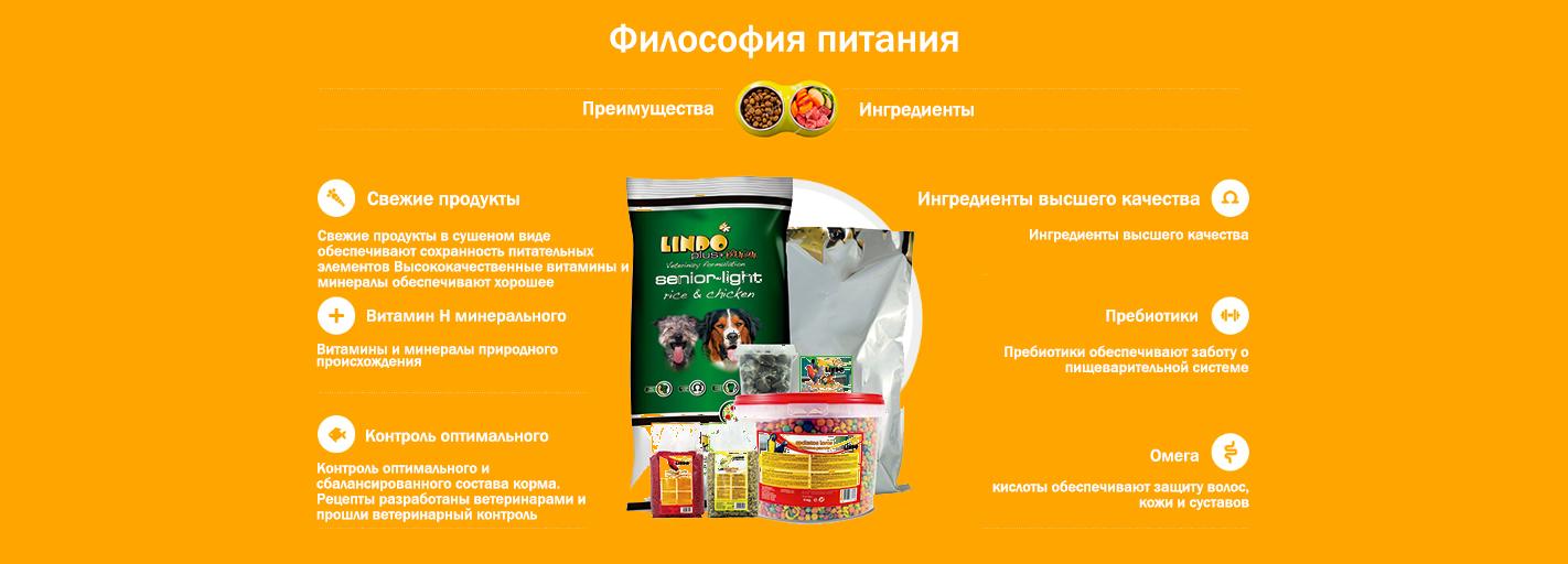 nuestra-filosofia-de-nutricion---ruso